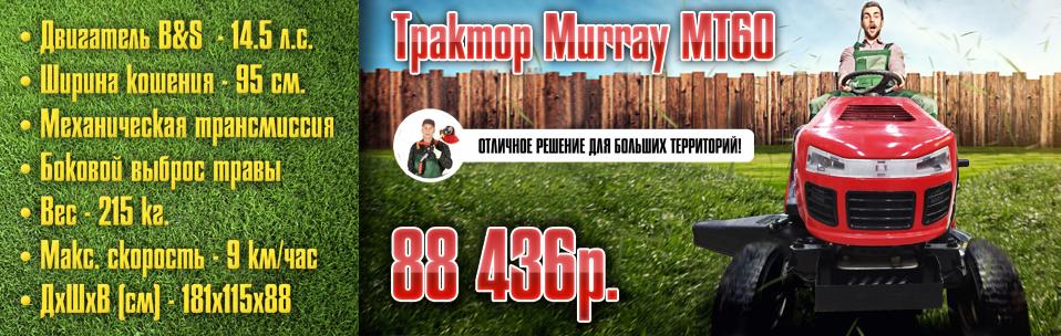 Трактор Murray 2691226   14,5 л.с.(дека 95 см)